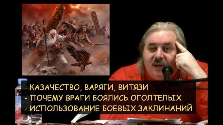 Н.Левашов: казачество, варяги, витязи. Почему враги боялись оголтелых? Использование заклинаний!