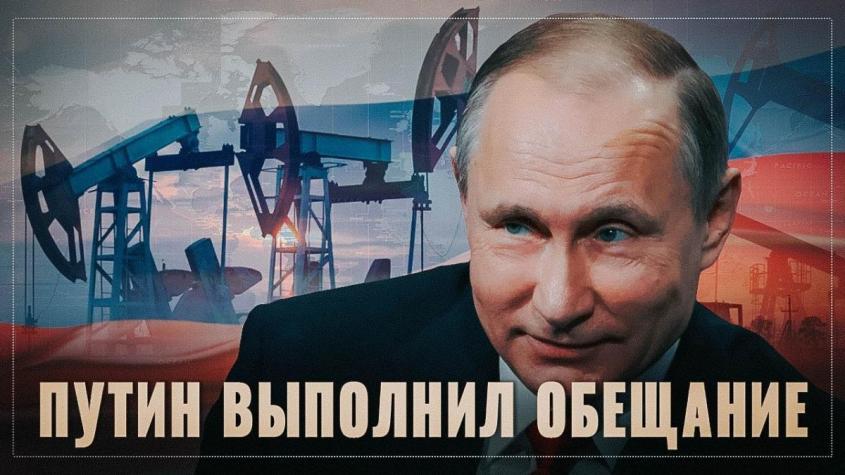 Владимир Путин выполнил своё обещание: Россия слезла с нефтяной иглы