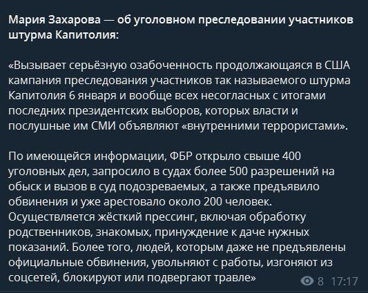 МИД России озабочен политическими преследованиями и беззаконием в США