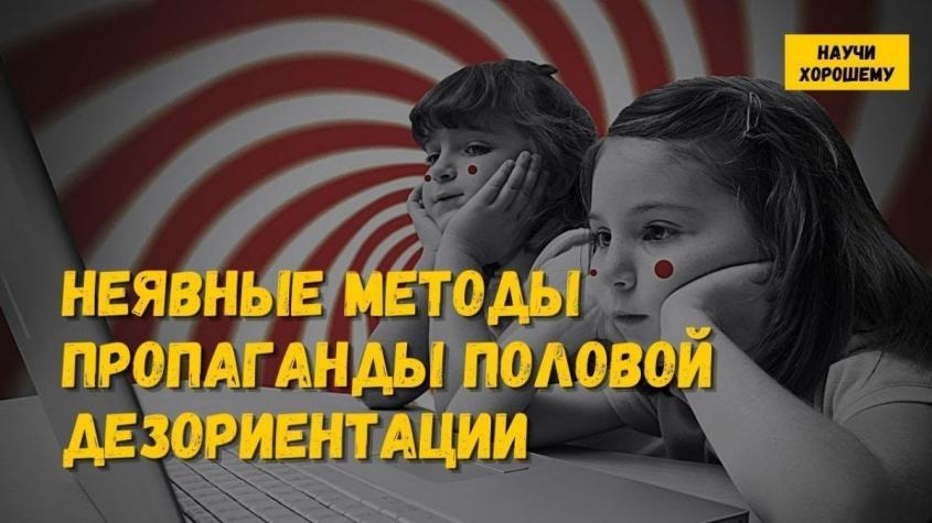 Неявные методы пропаганды половой дезориентации у детей