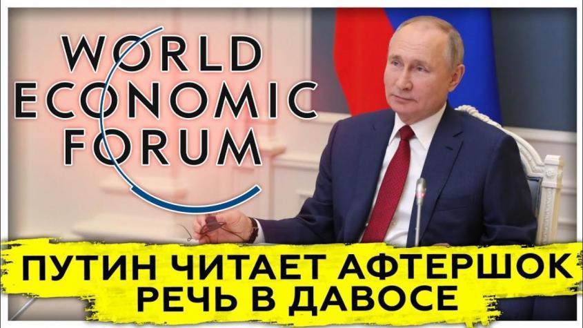 Путин читает Афтершок? Срыв мирового порядка. Сценарий антиутопии и Давос 2021
