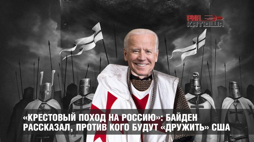 «Крестовый поход на Русь»: Байден рассказал, против кого США будут «дружить»