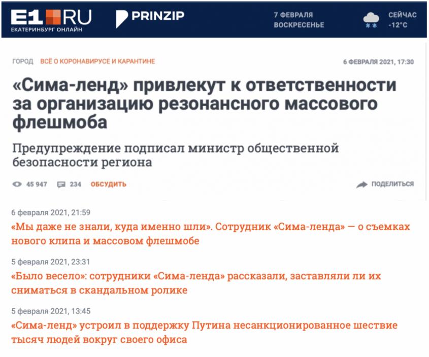 Как сеть Hearst Shkulev Media (США) рассказывает про флешмоб