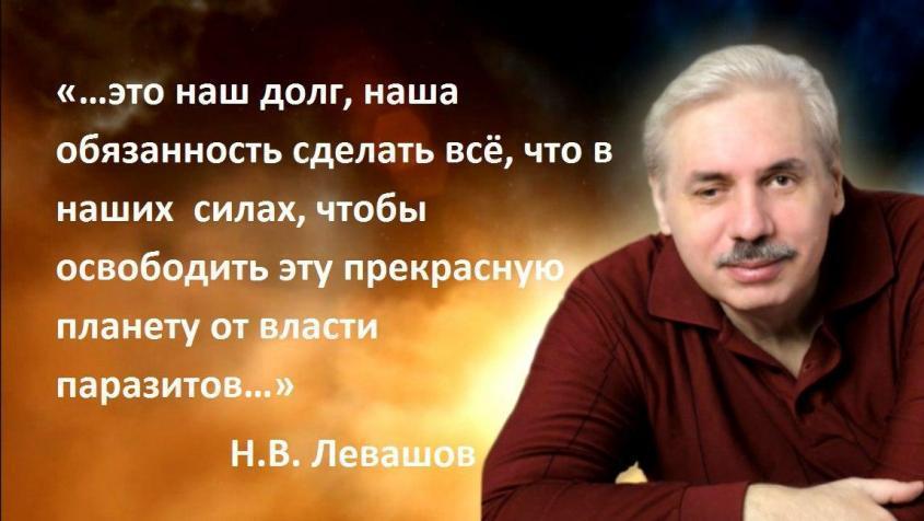 Николай Левашов об иерархии и ответственности светлых сил. Всегда ли на Земле жили Уры?