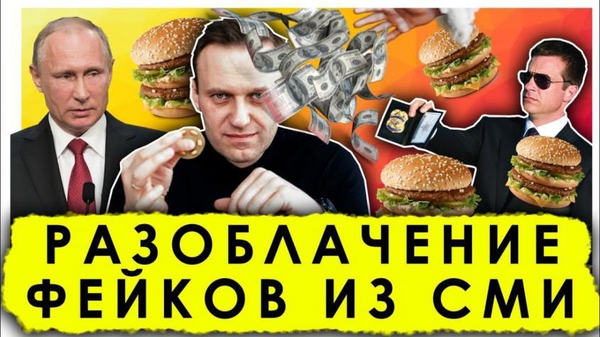 Кто платит Навальному. Манипуляции ЦРУ. Средний класс России
