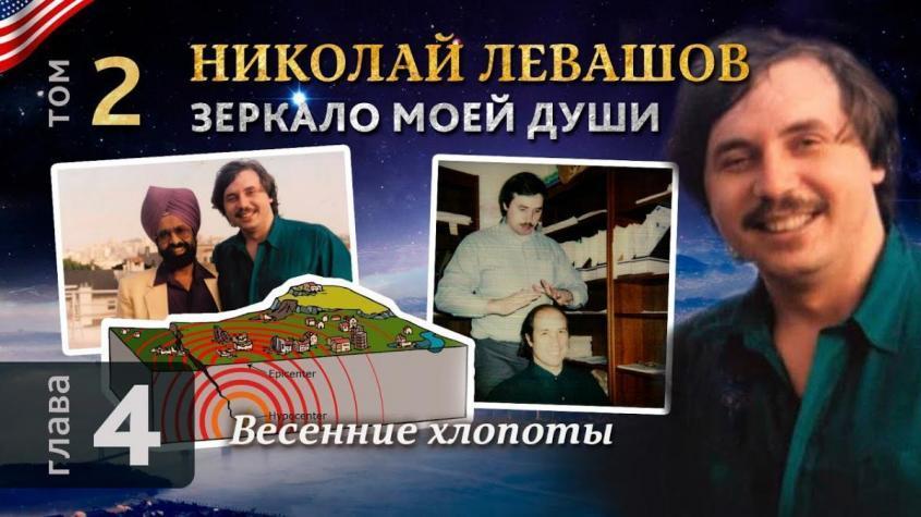 «Зеркало моей Души», Николай Левашов. Том 2. Глава 4. Весенние хлопоты.