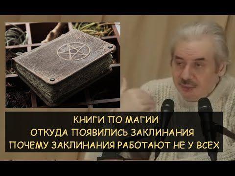Левашов: Книги по Магии. Как появились заклинания. Почему не у всех работают?