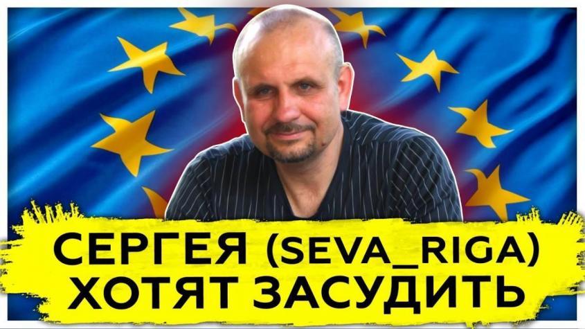 Сергея Васильева в Прибалтике еврожулики хотят засудить за любовь к России