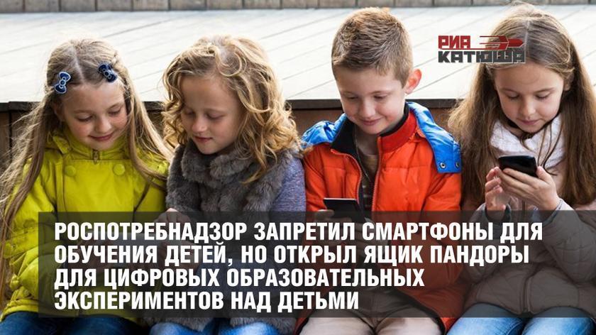 Роспотребнадзор запретил смартфоны для обучения детей, но открыл другой ящик Пандоры
