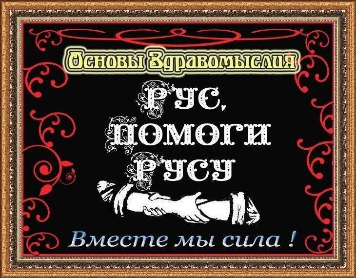 Николай Левашов. Страсть к Халяве – это и есть бытовая проституция. Страх, инстинкты и борьба