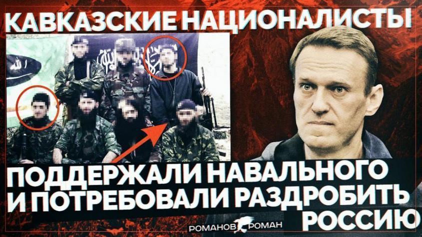 Кавказские националисты поддержали Навального и потребовали раздробить Краснодар