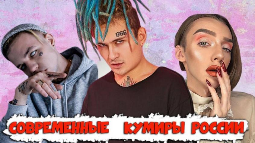 Современные кумиры России: вот на кого равняется современная молодёжь!