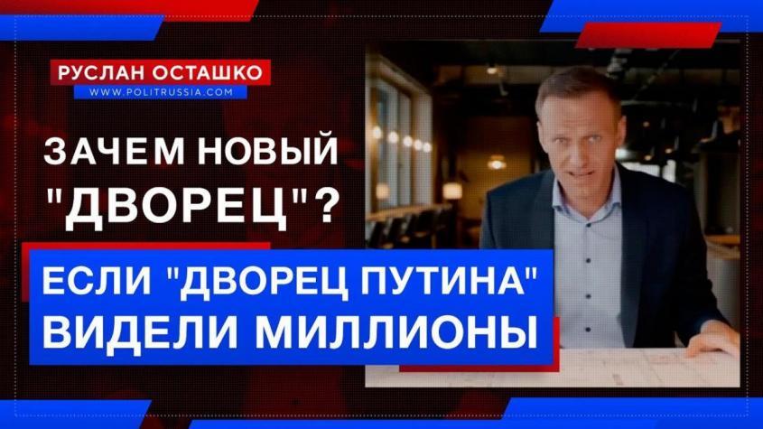 Если «Дворец Путина» видели миллионы, зачем раскопали какой-то новый