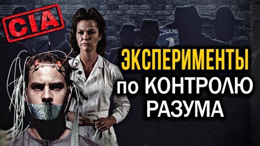 Проект MK Ultra. Традиция зомбирования населения с 1950 года