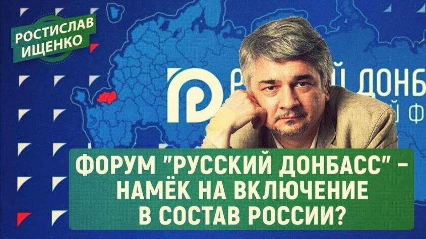 Форум «Русский Донбасс» – намёк на сценарий воссоединения с Россией?