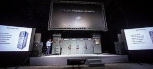 Севастопольская компания Таврида Электрик представила на ВДНХ новый революционный продукт