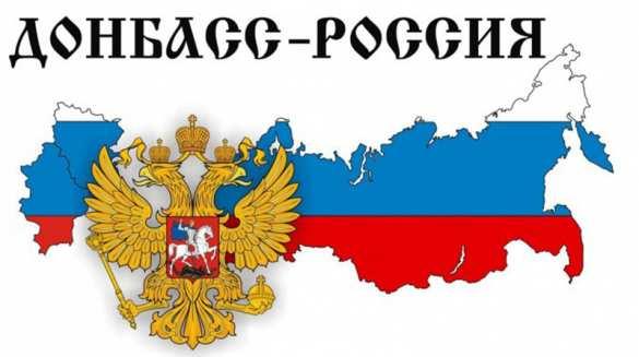 Интеграция Донбасс – Россия: грядёт ветер перемен | Русская весна