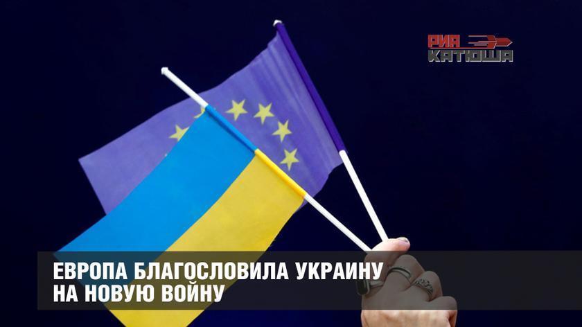 Европа благословила Украину на новую войну в Донбассе