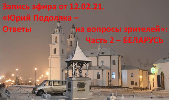 Ситуация в Белоруссии. Ответы Юрия Подоляки на вопросы зрителей