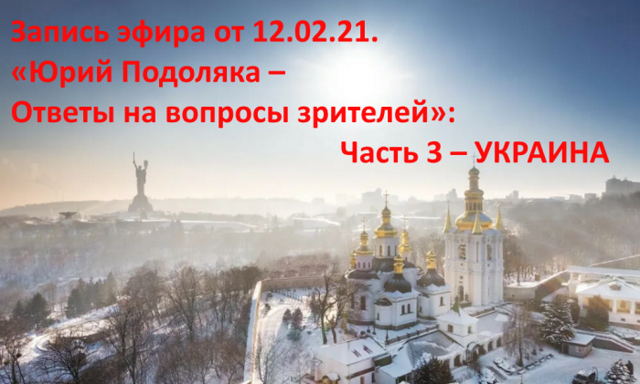 Ситуация на Украине. Ответы Юрия Подоляки на вопросы зрителей