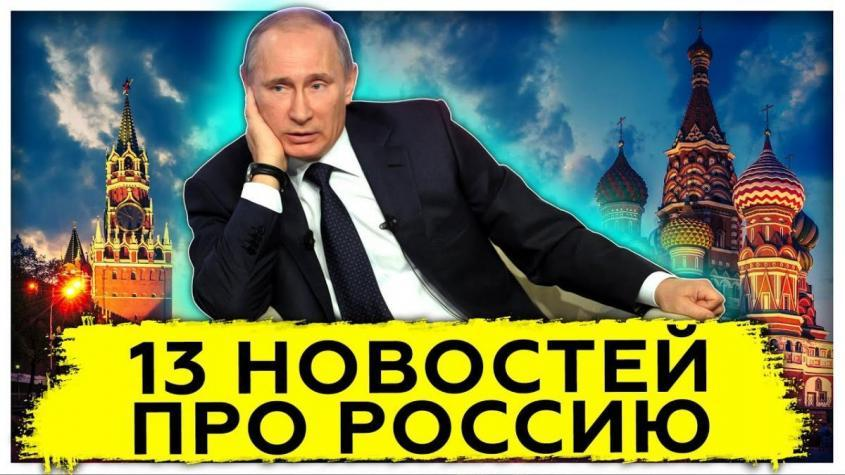 13 новостей о России. Доходы Москвичей. Эффективность чиновников