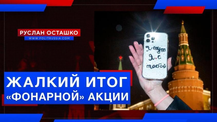 Юмор. Жалкий итог «фонарной» акции в поддержку Навального