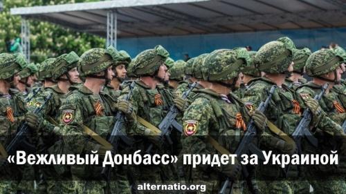 «Вежливый Донбасс» придет за Украиной