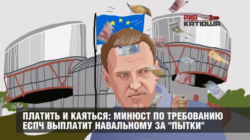 Платить и каяться: Минюст по требованию ЕСПЧ выплатит Навальному за