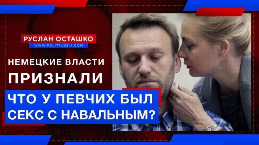 Немецкие власти признали, что у отравительницы Навального был с ним секс?