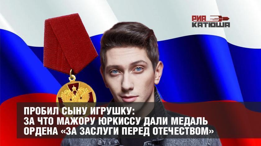 Владимир Киселёв пробил сыну игрушку: за что ЮрКиссу дали медаль «За заслуги перед Отечеством»