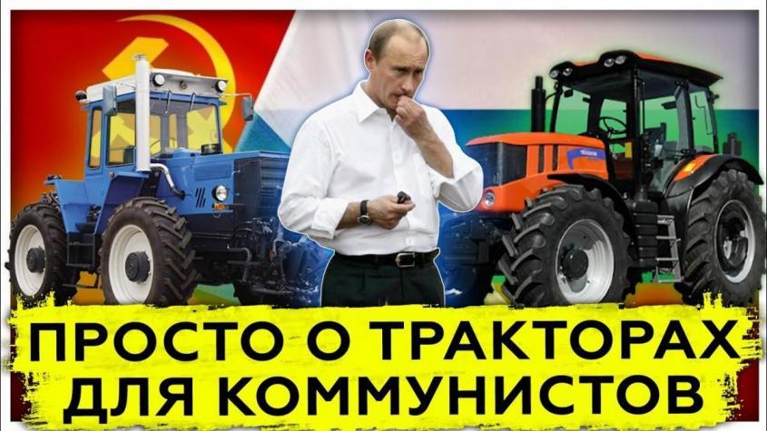 Просто о тракторах для «коммунистов». Производство в СССР и России