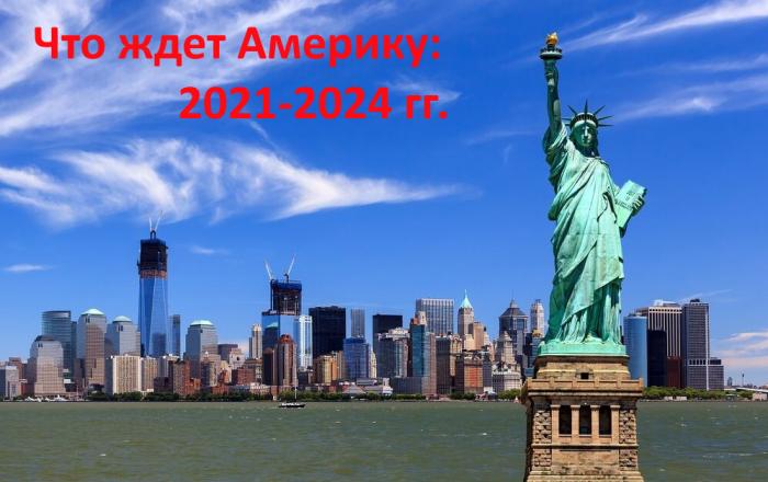 США 2021-2024: какой сценарий «умирающего гегемона» выберут демократы