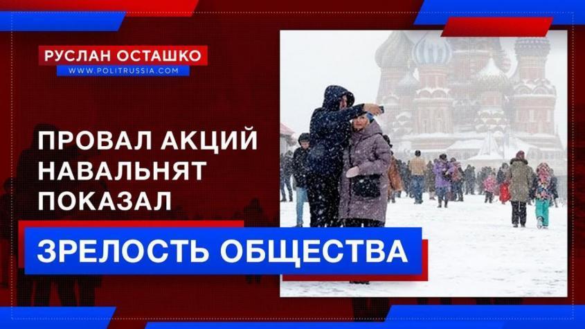 Провал акций навальнят и равнодушие к аресту Навального показало зрелость общества