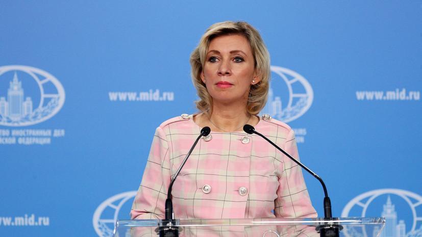 «Поиск врага ведётся всё активнее»: Захарова о призыве обновить концепцию НАТО
