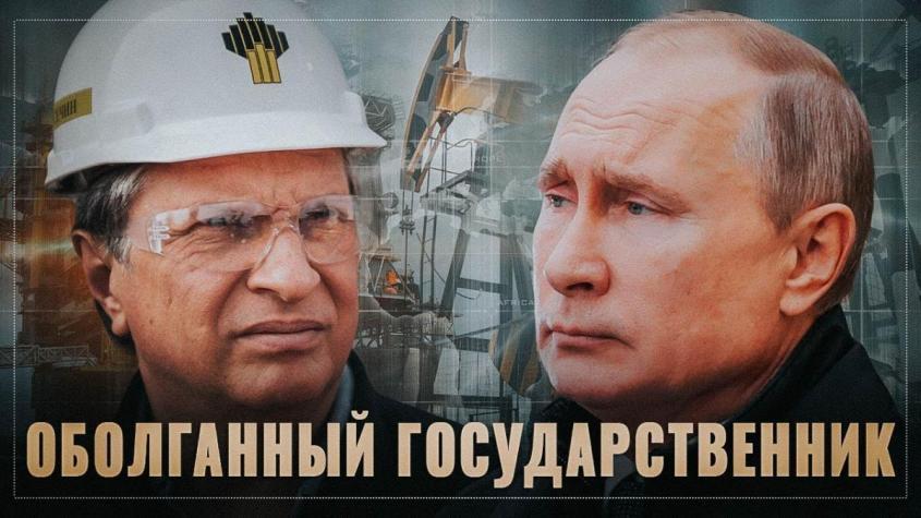 Игорь Сечин. Оболганный либералами олигарх-государственник