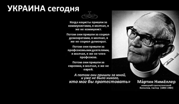 Еврейская хунта Украины все больше напоминает нацистов Германии начала 1930-х
