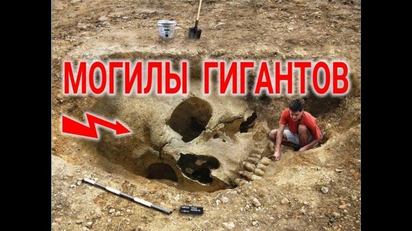 Могилы людей гигантов, которые существуют в наши дни по всему Миру