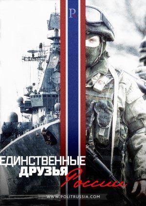 Где России искать союзников и стоит ли на них полагаться?