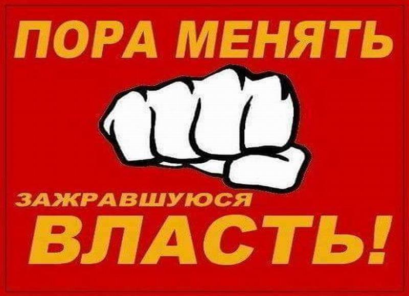 Давно пора менять зажравшуюся власть! Все партии в стране жулики и воры!