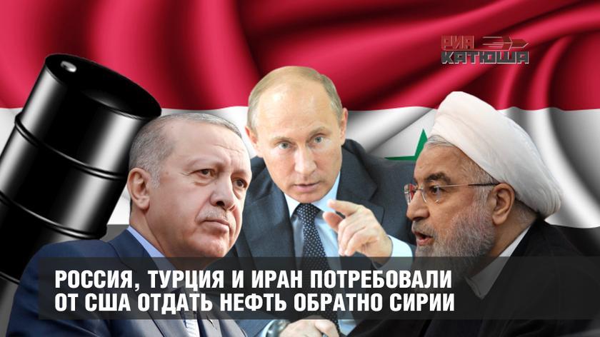 Россия, Турция и Иран потребовали от США вернуть украденную нефть обратно Сирии