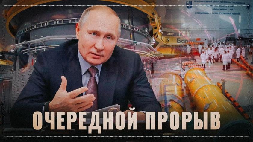 Россия стала первой! Путин в Гатчине запустил cамый мощный в мире нейтронный реактор – «Пик»
