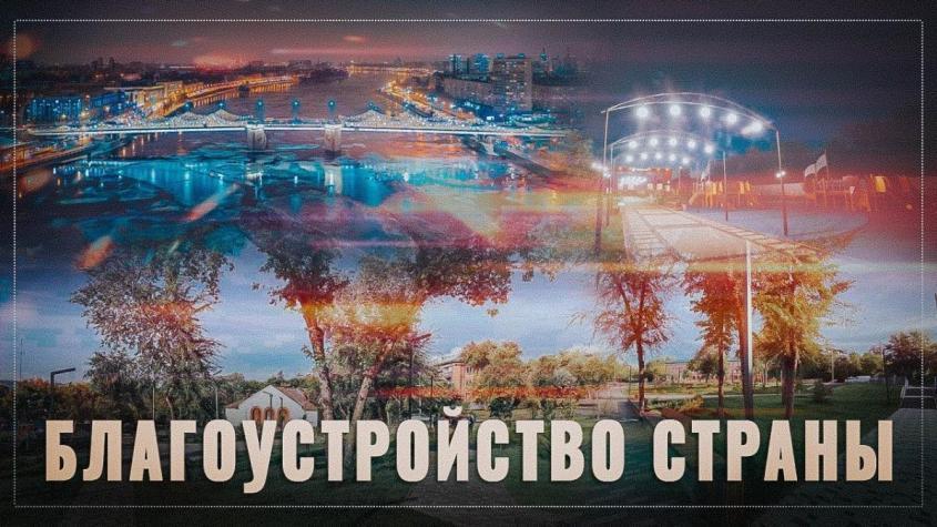 Благоустройство городов и сёл России. Глаз не оторвать!