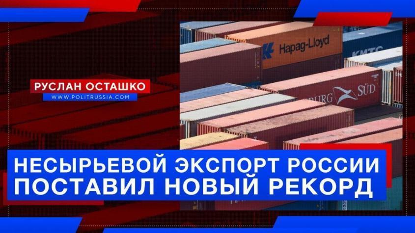 НеСырьевой экспорт России поставил новый рекорд