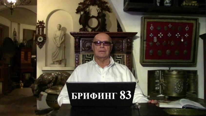Современный Хазарский Каганат. Брифинг и разбор полётов №83от Эдуарда Ходоса