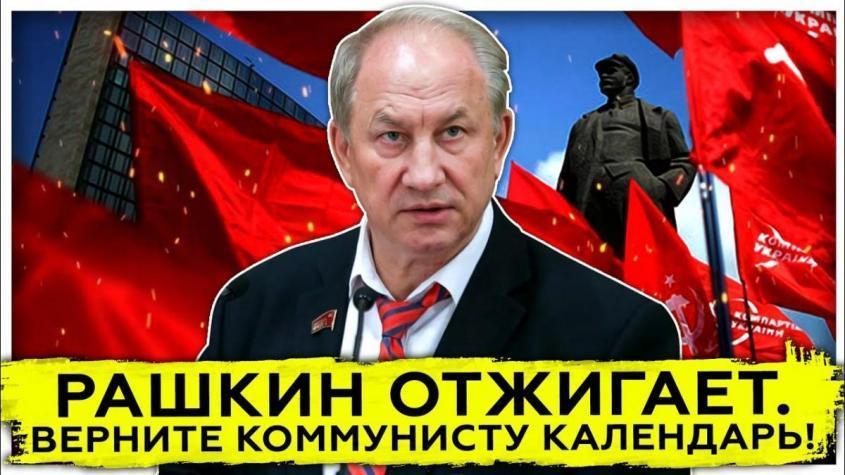 Пламенный коммунист Рашкин отжигает. Верните ему календарь кто-нибудь!