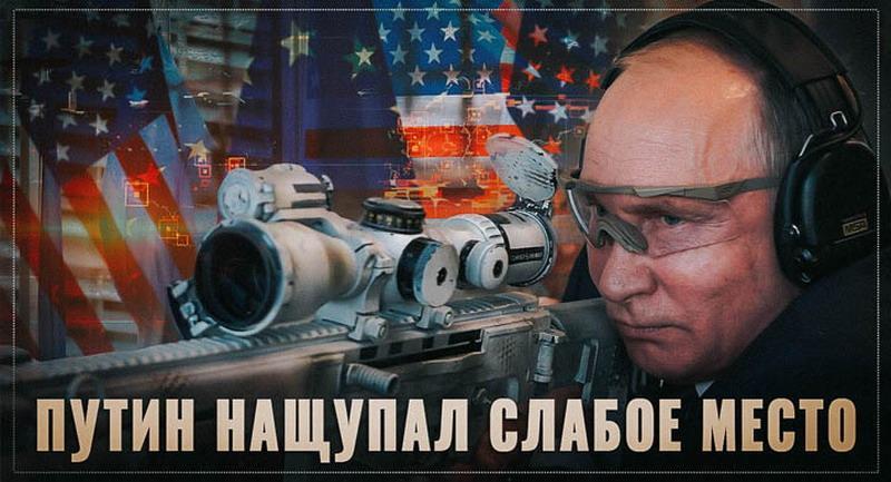 Владимир Путин нашёл «ахиллесову пяту» Западных паразитов и начал по ней бить