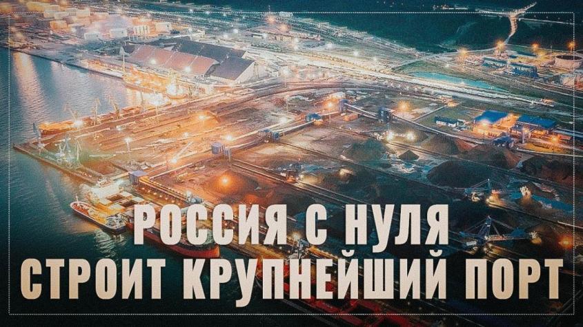 Россия с нуля строит крупнейший в мире порт и меняет глобальную логистику