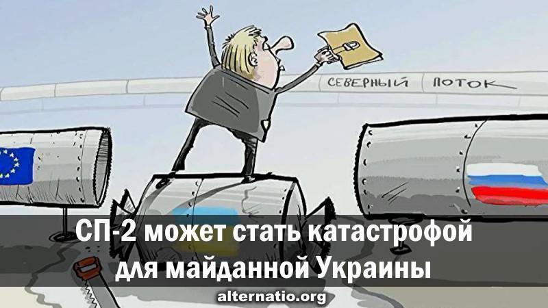 «Северный поток – 2» может стать катастрофой для майданной Украины