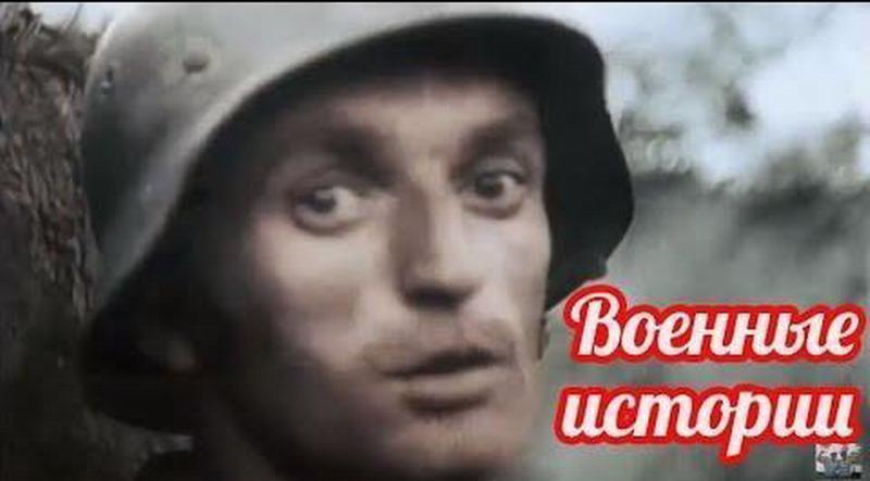 Письма фашистов: Всю ночь русские пели песню, от которой стыла в жилах кровь, а потом пошли в атаку