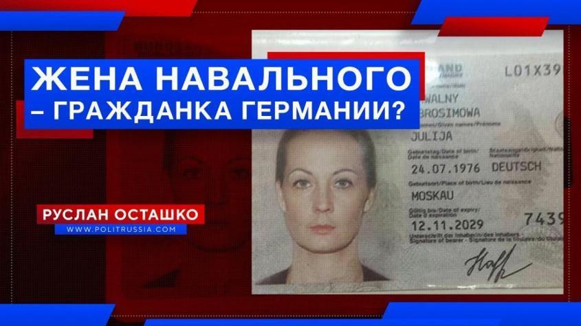 Жена Навального Юлия – гражданка Германии? Фейк, или всё же правда?